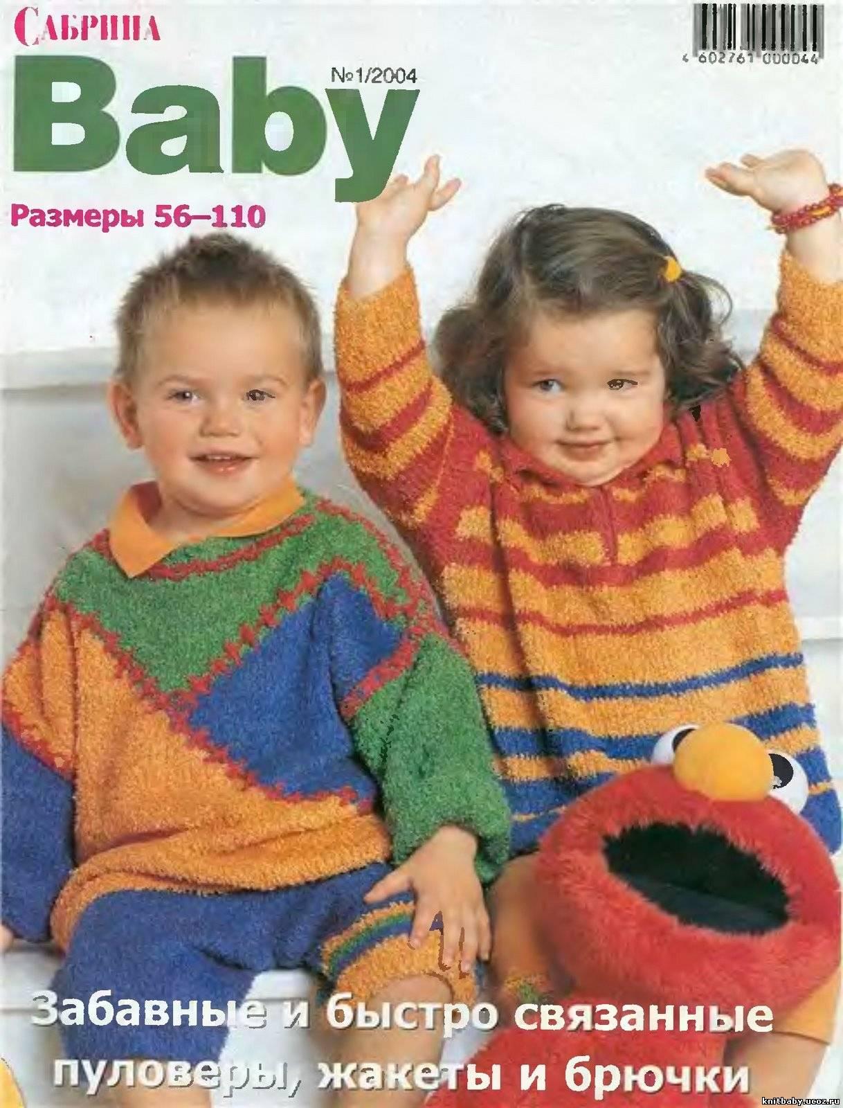 Вязание крючком детям журнал сабрина 1