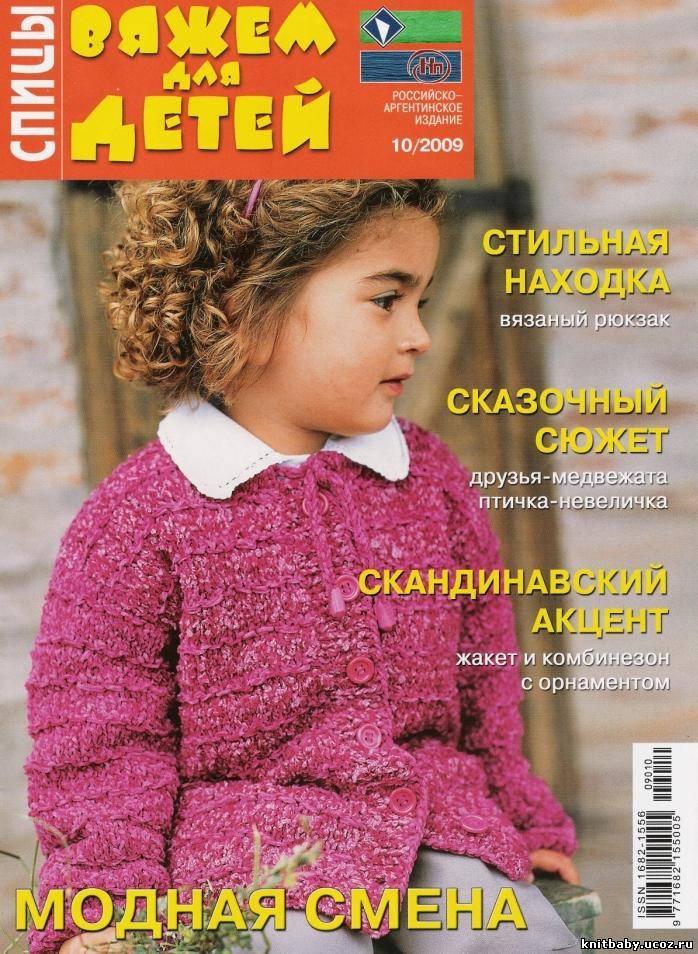 Вязание спицы журналы модели женский