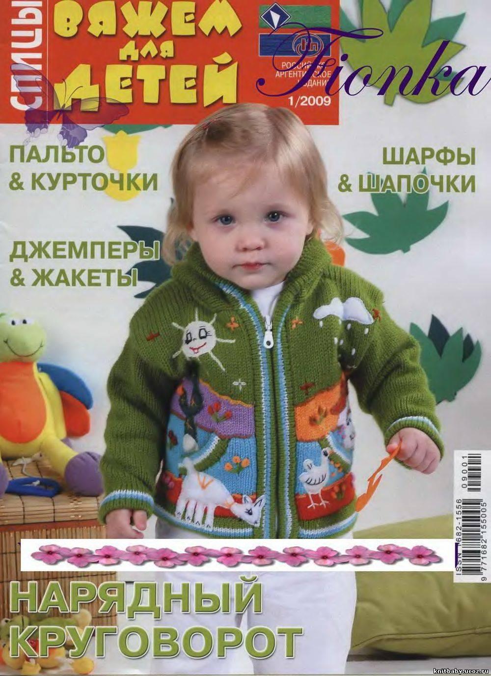 Вязание спицы детям журналы