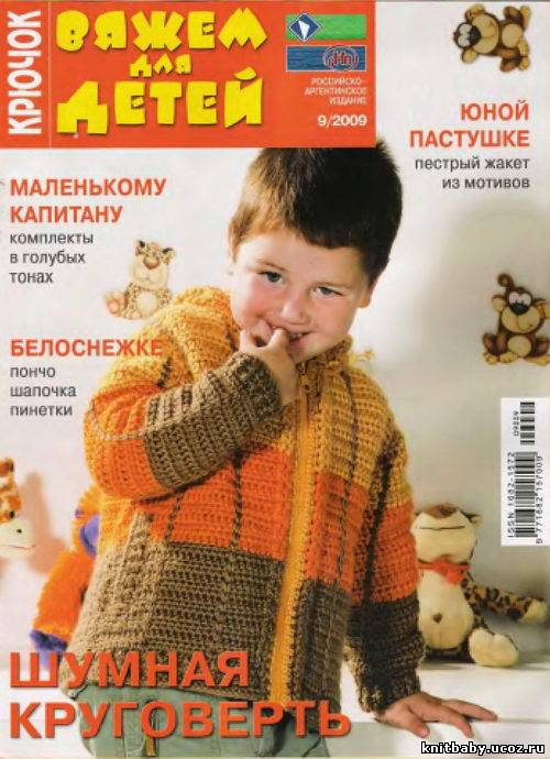 Онлайн журналы по вязанию для малышей