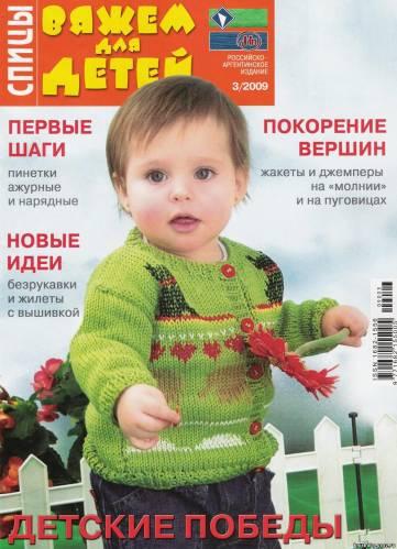 Журнал i вязание спицами для детей