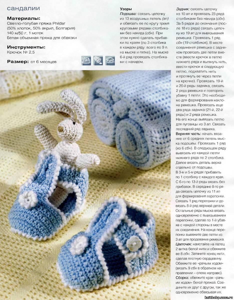Пинеток для ребёнка вязание крючком